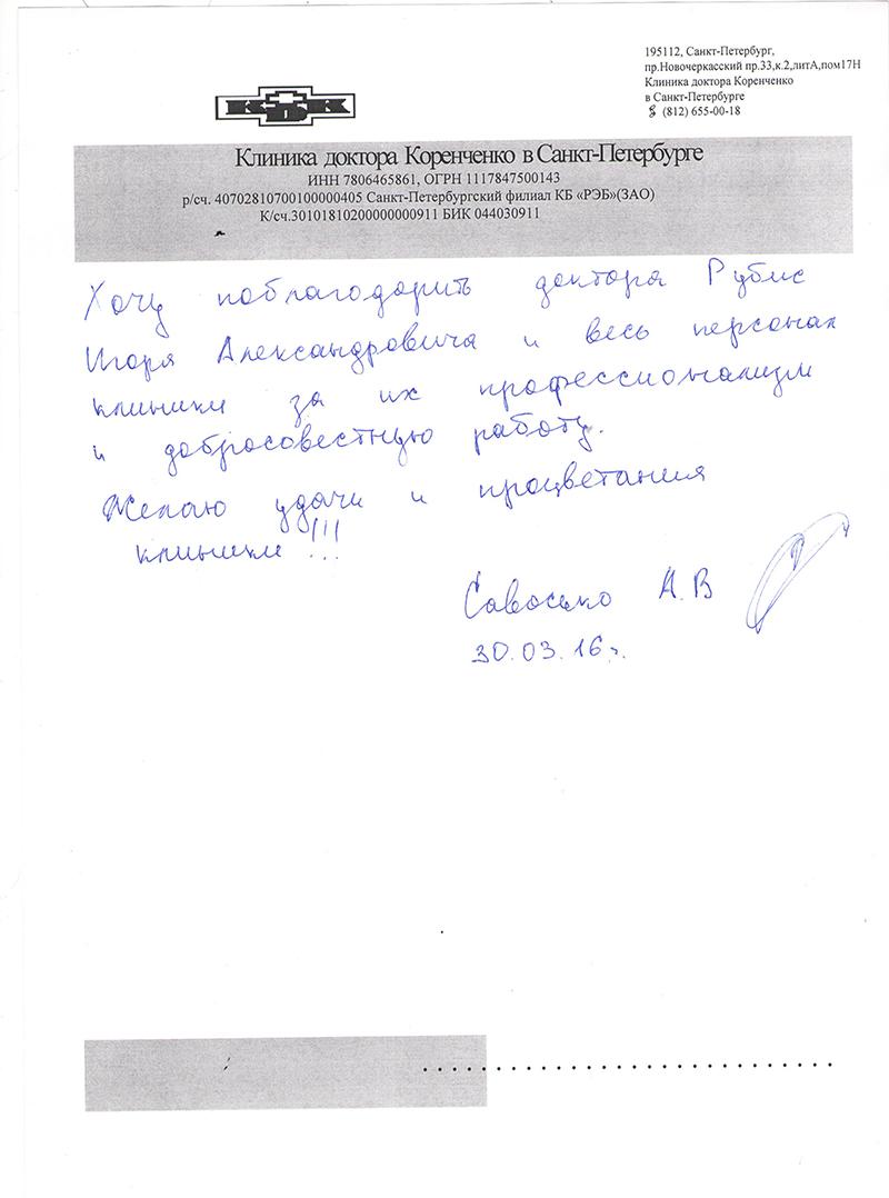 Сайт запись к врачу поликлиники москва